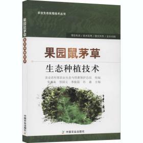 果园鼠茅草生态种植技术 种植业  新华正版