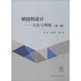 钢结构设计——方与例题(第2版) 建筑工程 姚谏,夏志斌 新华正版