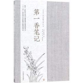 第一香笔记/中国兰花古籍注译丛书