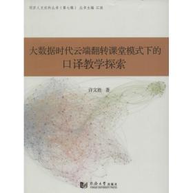大数据时代云端翻转课堂模式下的口译教学探索
