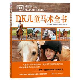 DK儿童马术全书