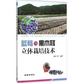 蓝莓与黑木耳立体栽培技术 种植业 姜坤 等 编著 新华正版