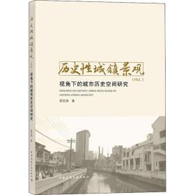 历史性城镇景观(HUL)视角下的城市历史空间研究