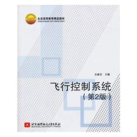 飞行控制系统(第2版) 国防科技 吴森堂 新华正版