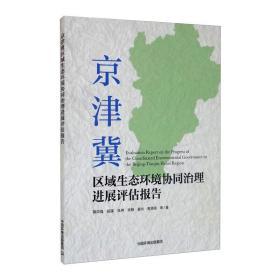 京津冀区域生态环境协同治理展评估报告 环境科学 蒋洪强 等 新华正版