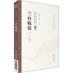 兰台轨范(第二版)(中医非物质文化遗产临床经典读本)