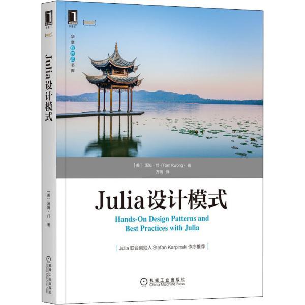 Julia设计模式
