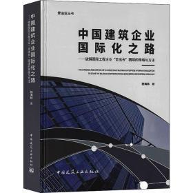 """中国建筑企业国际化之路:破解国际工程企业""""走出去""""困境的策略与方法/爱迪亚丛书"""