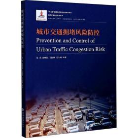 城市交通拥堵风险防控/城市安全风险管理丛书