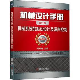 机械设计手册 机械系统的振动设计及噪声控制 单行本 第6版 机械工程  新华正版