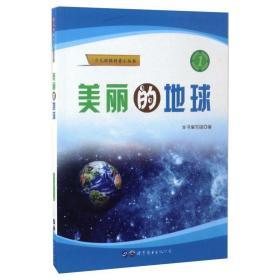 美丽的地球/少儿环保科普小丛书
