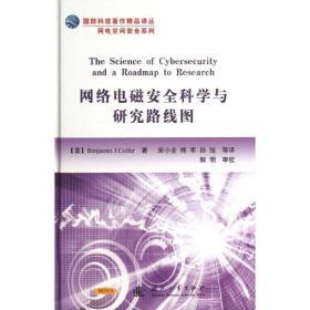 国防科技著作精品译丛·网电空间安全系列:网络电磁安全科学与研究路线图