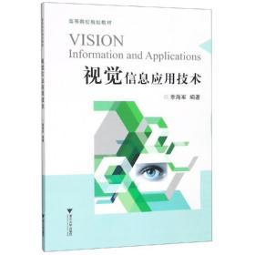 视觉信息应用技术 电子、电工 章海军编著 新华正版