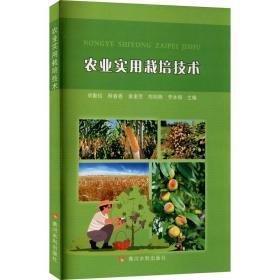农业实用栽培技术