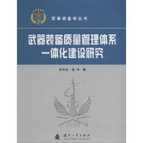 军事装备学丛书:武器装备质量管理体系一体化建设研究