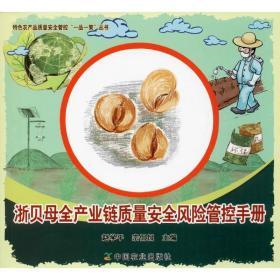 """浙贝母全产业链质量安全风险管控手册/特色农产品质量安全管控""""一品一策""""丛书"""