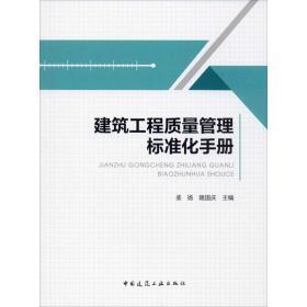 建筑工程质量管理标准化手册 建筑工程  新华正版