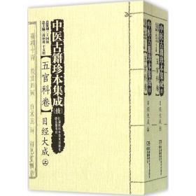 中医古籍珍本集成(续):五官科卷目经大成(套装上下册)