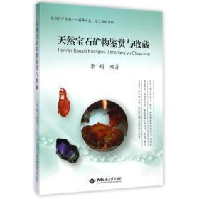 自然科学丛书:天然宝石矿物鉴赏与收藏
