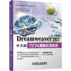 Dreamweaver 2021中文版入门与提高实例教程