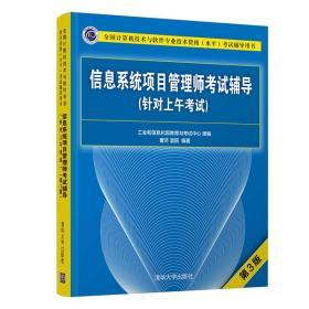 信息系统项目管理师考试辅导(针对上午考试)(第3版)