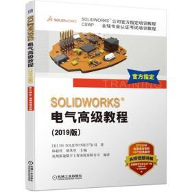 SOLIDWORKS®电气高级教程(2019版)