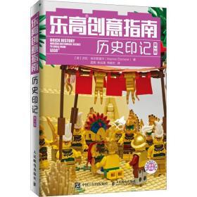 乐高创意指南历史印记第2版