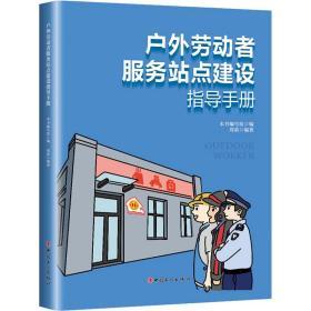 户外劳动者服务站点建设指导手册