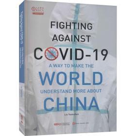战疫,让世界更了解中国(英文版)