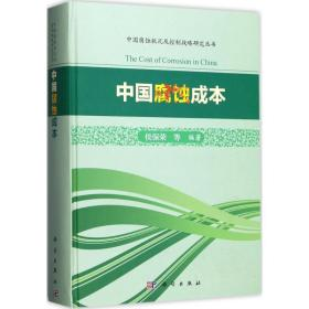 中国腐蚀成本/中国腐蚀状况及控制战略研究丛书