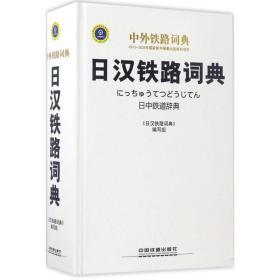 日汉铁路词典