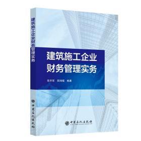 建筑施工企业财务管理实务