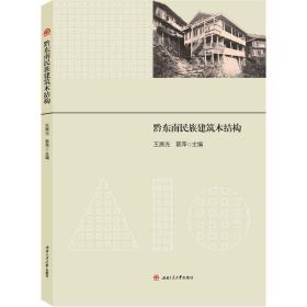黔东南民族建筑木结构