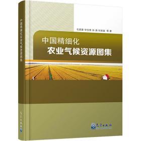 中国精细化农业气候资源图集