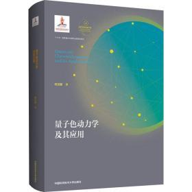 量子色动力学及其应用(精)