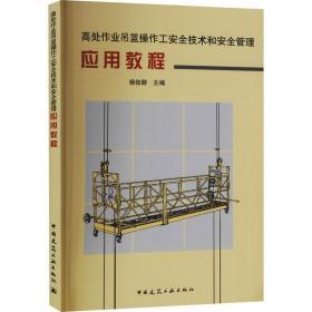 高处作业吊篮作工安全技术和安全管理应用教程 建筑工程  新华正版