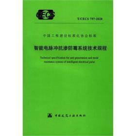 智能电脉冲抗渗防霉系统技术规程(t\cecs757-2020)/建设标准化协会标准 建筑规范 建设标准化协会 新华正版