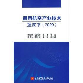 通用航空产业技术蓝皮书(2020) 国防科技 范振伟  邓玉东  黄涛 新华正版
