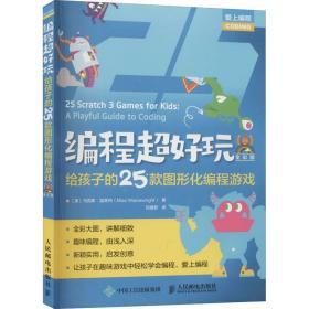 编程超好玩 给孩子的25款图形化编程游戏 全彩版