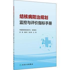 结核病防治规划监控与评价指标手册