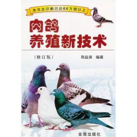 肉鸽养殖新技术 养殖 陈益填 新华正版
