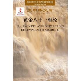 大中华文库-黄帝八十一难经(汉西)