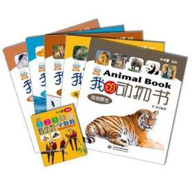 我的动物书(全五册)