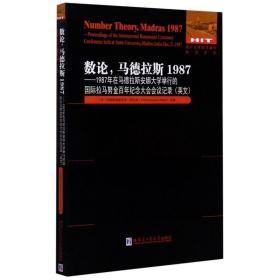 数论,马德拉斯1987:1987年在马德拉斯安娜大学举行的国际拉马努金百年纪念大会会议记录(英文)