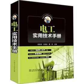 电工实用技术手册