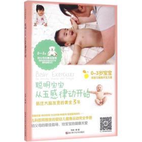 聪明宝宝从五感律动开始(0-3岁宝宝体能与智能开发方案)