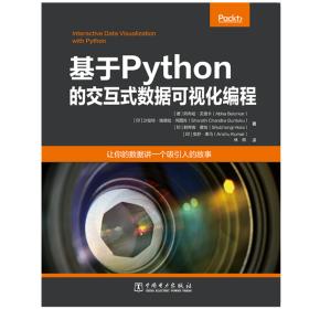 基于Python的交互式数据可视化编程