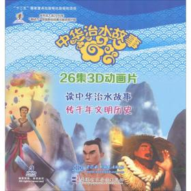 中华治水故事(26集3D动画片附光盘)