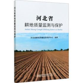 河北省耕地质量监测与保护