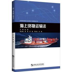 海上货物运输法